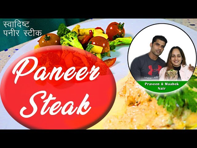 Home Made Paneer Steak Recipe || BodyProCoach || Praveen Nair | Maahek Nair