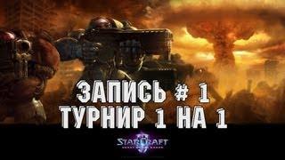 Запись Турнира 1на1 - Часть 1 - Отборочные - StarCraft 2 HotS(Полная версия у Деза http://youtu.be/I5QqRuC1n8M Сетка турнира http://bit.ly/17HQ1zz Правила турнира http://bit.ly/16PnMVq Запись Турнира..., 2013-09-08T11:30:18.000Z)