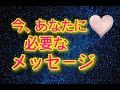 🌕今、あなたに必要なメッセージ【満月の神秘リーディング】【恋愛応援】タロット&チャーム占い