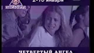 Трейлеры кинотеатров Сатурн, Пирамида, ДКиТ 2