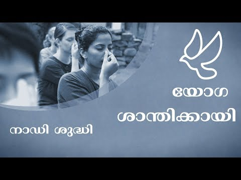 Pranayama Malayalam - യോഗ ശാന്തിക്കായി - നാഡി ശുദ്ധി