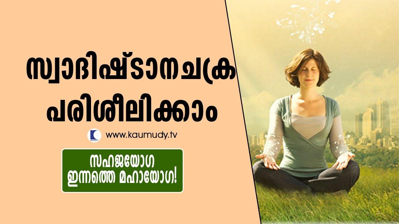 To Practice Swadhisthana Chakra Sahajayoga Innathe Mahayoga Kaumudy Tv Youtube