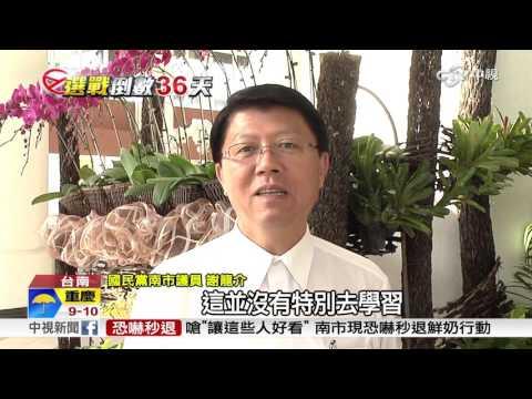 神俚語! 謝龍介台語金句論政 '笑'果十足│中視新聞 20151211