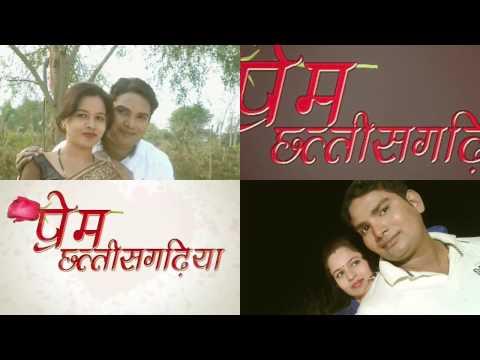 Prem Chhattisgariya song