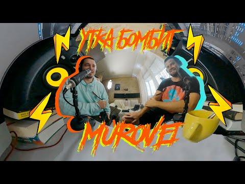 MUROVEI - Белорусский Хип-Хоп, 17 Независимый, EP C Гуфом. Утка Бомбит PODCAST #3
