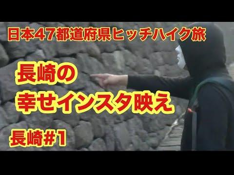 日本47都道府県ヒッチハイク旅 長崎#1