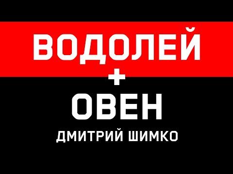 ОВЕН+ВОДОЛЕЙ - Совместимость - Астротиполог Дмитрий Шимко