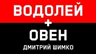 Овен и Водолей: совместимость мужчины и женщины в любовных отношениях