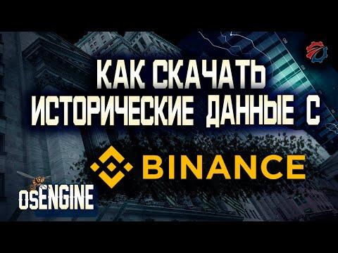 Скачивание исторических данных с биржи Binance при помощи OsEngine