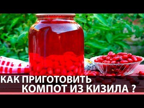 Как приготовить компот из кизила | Кизиловый Компот | Вкусный Рецепт Кизилового Компота