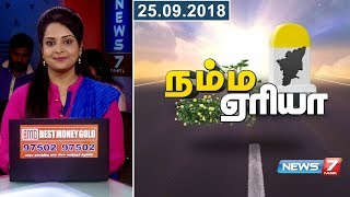 Namma Area Morning Express News| 25.09.18 | News7 Tamil