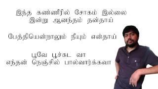Tamil Karaoke poove poo choodava songs
