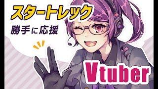 「新次元Vtuber×スタートレック始動!?【自己紹介&01】」のサムネイル