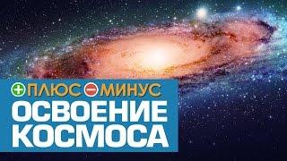 Освоение Космоса. Космическая психология. Тайны космоса - документальный фильм (03.01.2017)