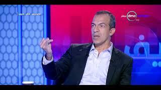 خالد حبيب : نسعى الى عمل تحول استراتجي للأهلى فى كافة قطاعاته الإدارية و الرياضية - الحريف