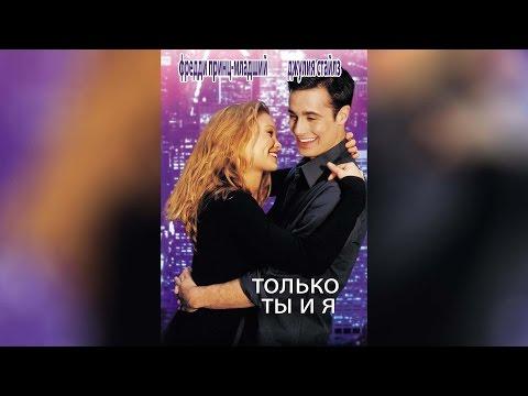 Только ты и я (2000)