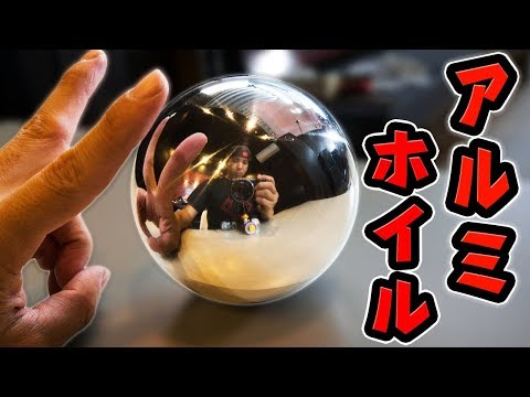 鏡面仕上げアルミホイルから溶かして極上の球体を作ってみた アルミホイル玉 Japanese Aluminum foil ball challenge