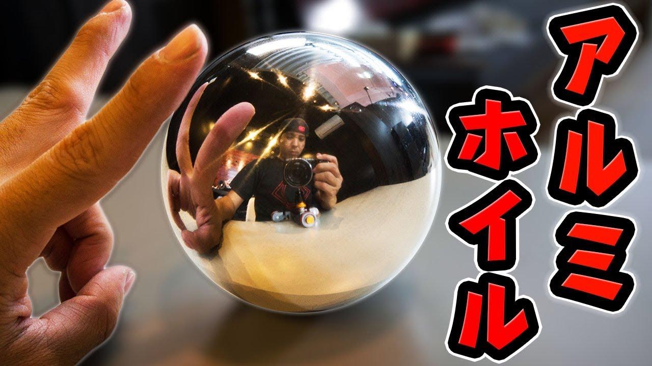 チート級 アルミホイルから溶かして極上の球体を作ってみた アルミ玉 i