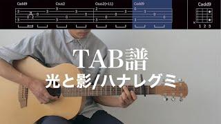 【TAB譜&コード】光と影/ハナレグミのギター弾き語り伴奏例(歌はありません)