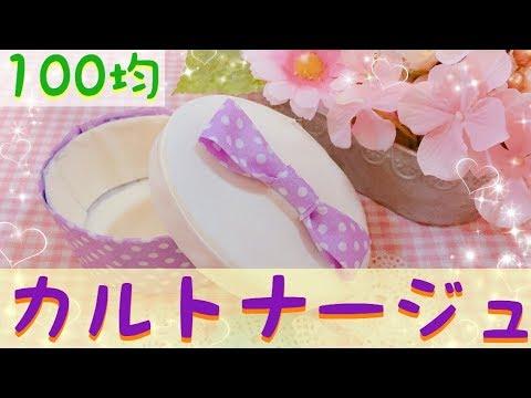 【ダイソー】牛乳パックでカルトナージュキットを作ってみた ...