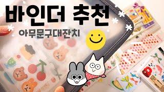 [아무문구대잔치] 스티커 바인더 추천 + 정리하기!! …