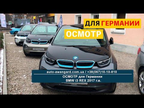 BMW I3 REX - быстрый осмотр для Германии