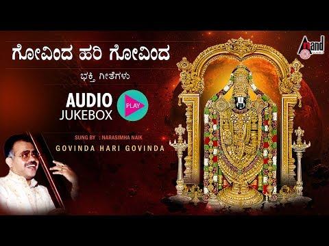 Govinda Hari Govinda | Kannada Devotional Juke Box | Narasimha Naik | Kannada Dasarapada