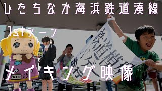 ひたちなか海浜鉄道湊線 2024 延伸応援ビデオ 1stシーン メイキング編