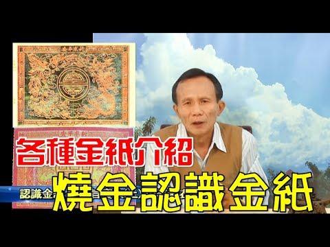 八路財神廟曾春榮老師介紹您家神金紙