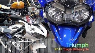 東京モーターサイクルショー、トライアンフブースの映像です。