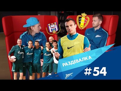 Лига Европы - Новости, результаты матчей -