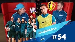 «Раздевалка» на «Зенит-ТВ»: выпуск №54