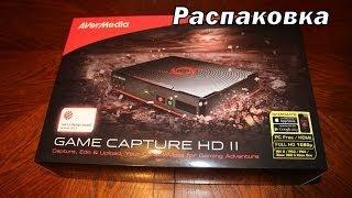 Распаковка AverMedia Game Capture HD 2