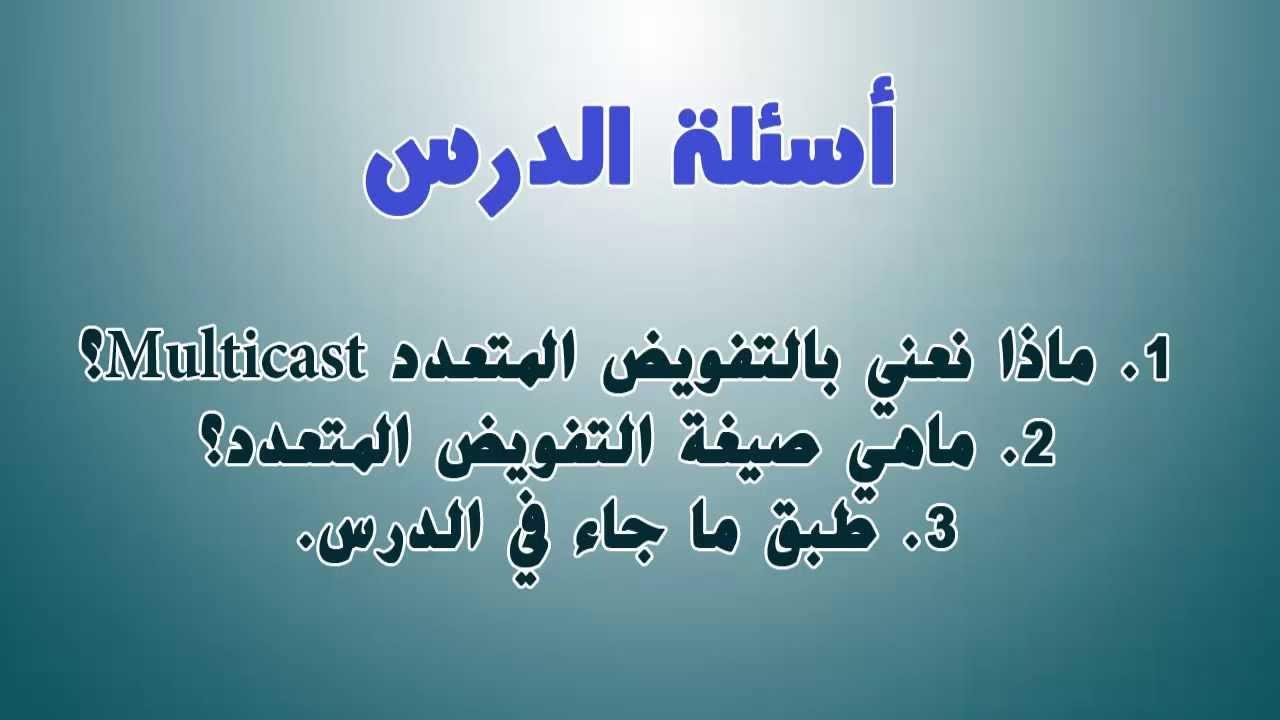 31. البرمجة الكائنية OOP - التفويض المتعدد Multicast - الجزء الثاني