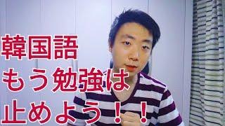 韓国語、もう勉強は止めてください!【韓国語勉強】
