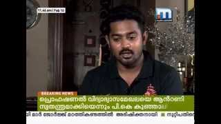 Latest Interview with Malayalam Film Actor Asif Ali on mathrubhumi news