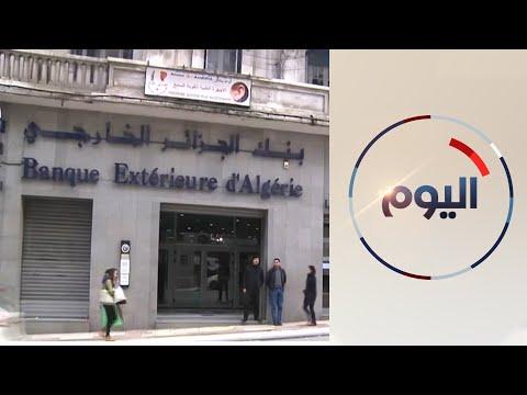 الجزائر على مشارف أزمة اقتصادية خطيرة  - 13:00-2020 / 4 / 6