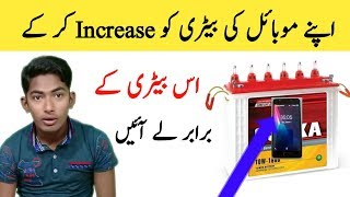 How to increase android mobile phone bettery Life time|| new method 2019