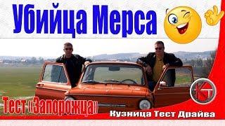 Тест-драйв ЗАЗ-968М Запорожец - Герой анекдотов! ПЕРЕЗАЛИВ.