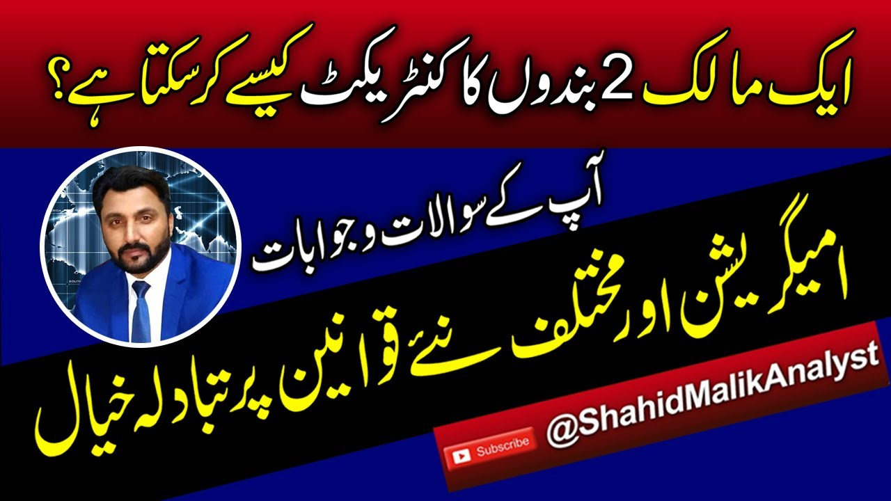 How Can Owner Contract of Two Persons | Latest Italy News Shahid Malik Analyst