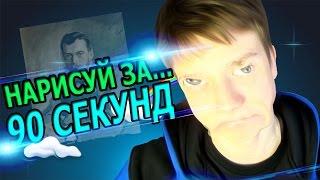 НАРИСУЙ ЗА 90 СЕКУНД..