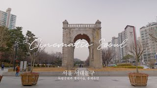 [Cinematic Seoul] 서대문구 독립문과 개미마을, 홍제유연