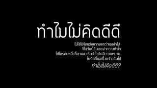 ทำไมไม่คิดดีดี - S.d.f