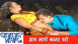 Download Hindi Video Songs - आग लगो बजर परो  Aag Lago Bajar Paro- Kayisan Piyawa Ke Chariter Ba - Bhojpuri Hot Song