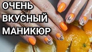 Супер яркие ногти Вкусный маникюр