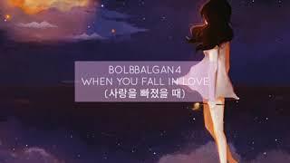 Bolbbalgan4 - When You Fall In Love (사랑을 빠졌을 때) Hangeul + Terjemahan [Sub Indo]