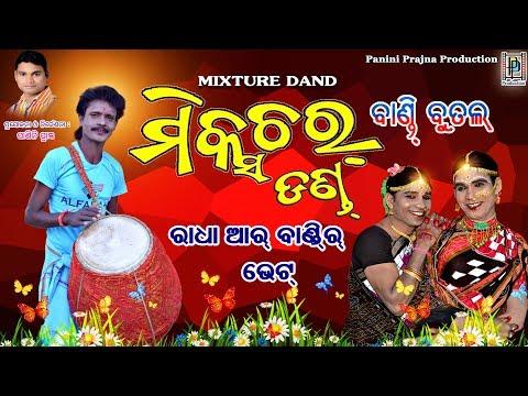 Radha Ar Bandir Bhet // Mixture Danda // Bandi Butal // PP Production