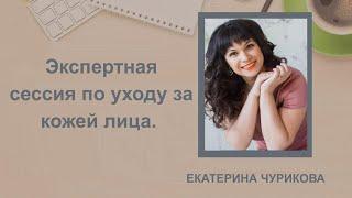 Сессия по уходу за кожей лица Чурикова Екатерина 6 ноября 2020
