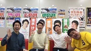 【リーダーチャンネル】祝!令和!祝!リーダー!LINEスタンプをしゅくろうの会!<清水けんじ・吉田裕・信濃岳夫・諸見里大介>