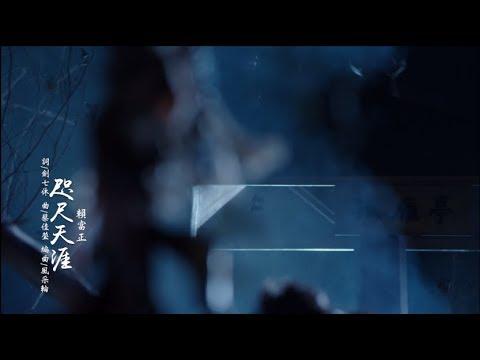 《霹靂英雄戰紀之刀說異數》片尾ED《咫尺天涯》MV 演唱人:賴富正